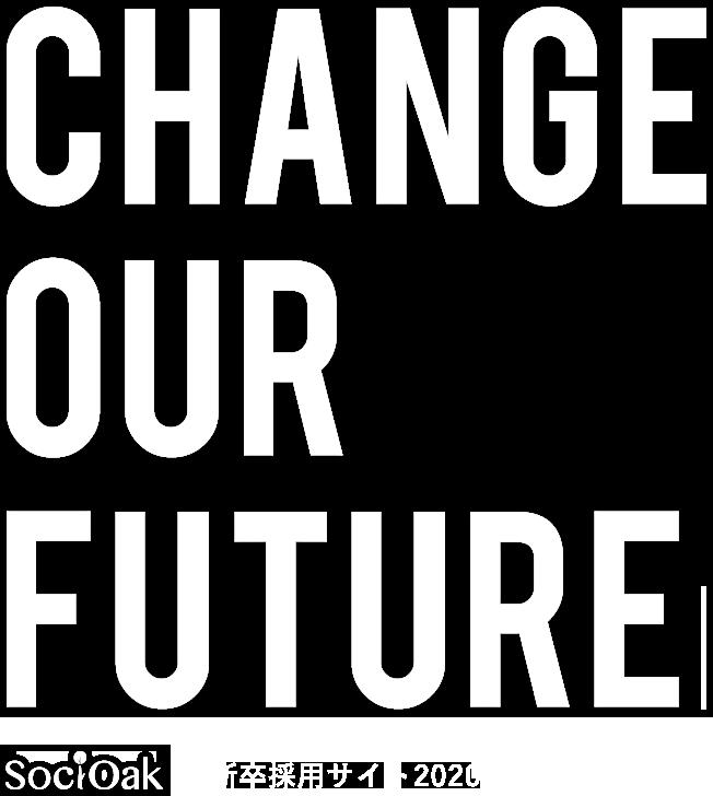 CHANGE OUR FUTURE ソシオーク 新卒採用サイト2019