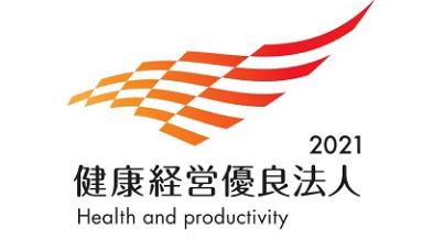 2021 健康経営優良法人 Health and productivity