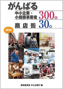 「元気なモノ作り中小企業300社」