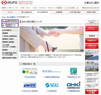 三菱ufjインフォメーションテクノロジー 売上