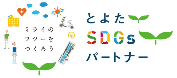 とよたSDGsパートナーロゴ